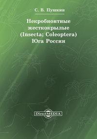 Пушкин, Сергей  - Некробионтные жесткокрылые (Insecta; Coleoptera) Юга России