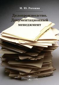 - Делопроизводство. Документационный менеджмент