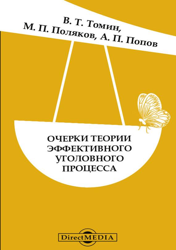 Михаил Петрович Поляков Очерки теории эффективного уголовного процесса ISBN: 978-5-4475-3780-7