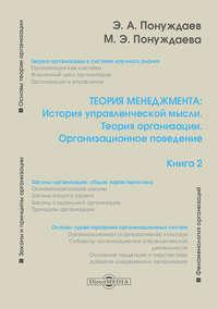 Понуждаев, Эдуард  - Теория менеджмента: История управленческой мысли. Теория организации. Организационное поведение. Книга 2