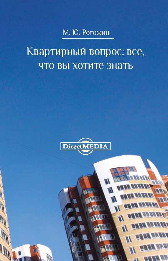 Михаил Рогожин Квартирный вопрос