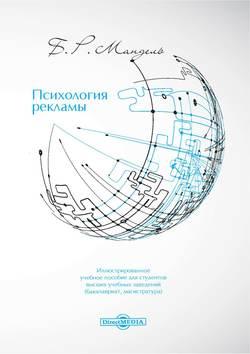 [Альпина,МИФ,PRETEXT,etc] 30 электронных книг по Бизнесу и Психологии (4 часть) | [Infoclub.PRO]