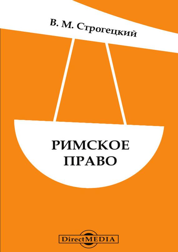 Владимир Строгецкий Римское право отсутствует российский царский и императорский дом