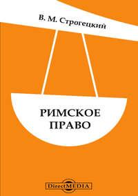 Строгецкий, Владимир  - Римское право
