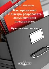 Михайлов, Юрий  - Как правильно и быстро разработать документацию предприятия