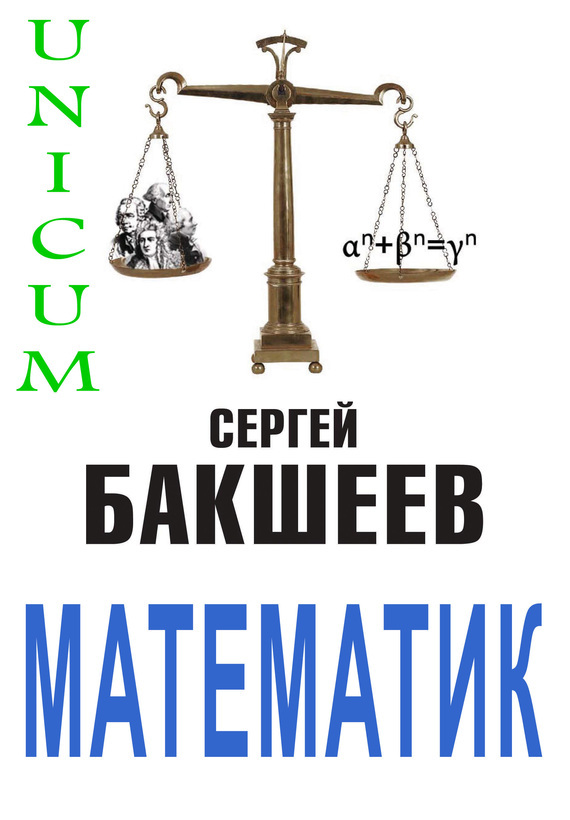 Сергей Бакшеев Математик бахарева к кузьмина с маленький математик математ игры…