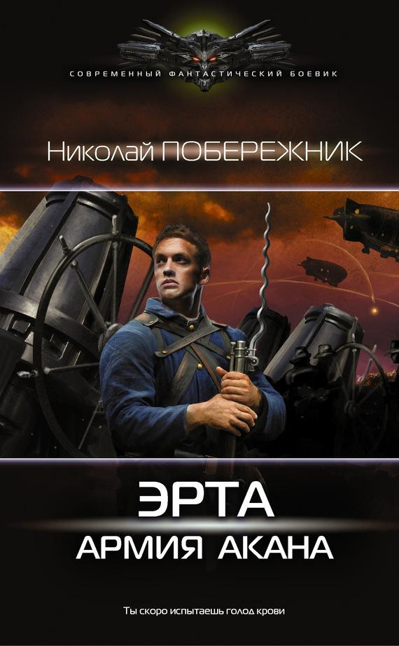Николай Побережник Эрта: Армия Акана николай боевкин вторжение