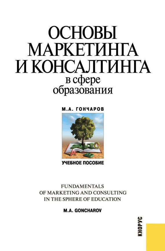 Михаил Гончаров - Основы маркетинга и консалтинга в сфере образования