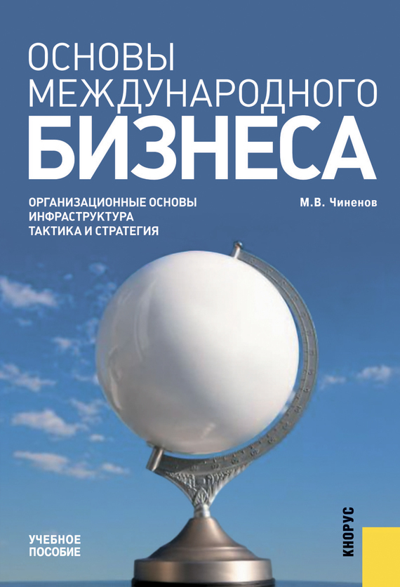 Михаил Чиненов Основы международного бизнеса