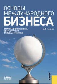 Чиненов, Михаил  - Основы международного бизнеса
