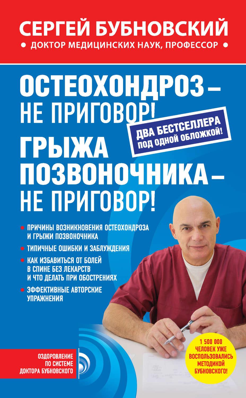 Скачать бубновский остеохондроз не приговор бесплатно pdf