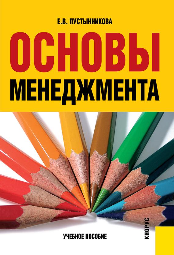 Екатерина Пустынникова Основы менеджмента как торговое место в мтв