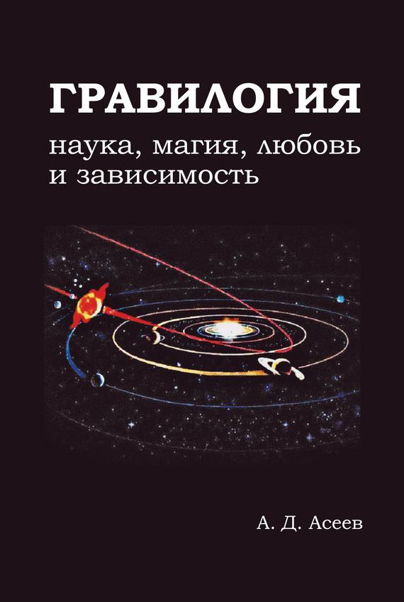 Алексей Асеев Гравилогия