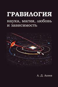 Асеев, Алексей  - Гравилогия