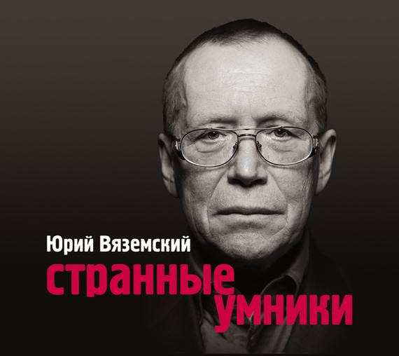 Юрий Вяземский Странные умники защ лка ночной сторож только за щ лку