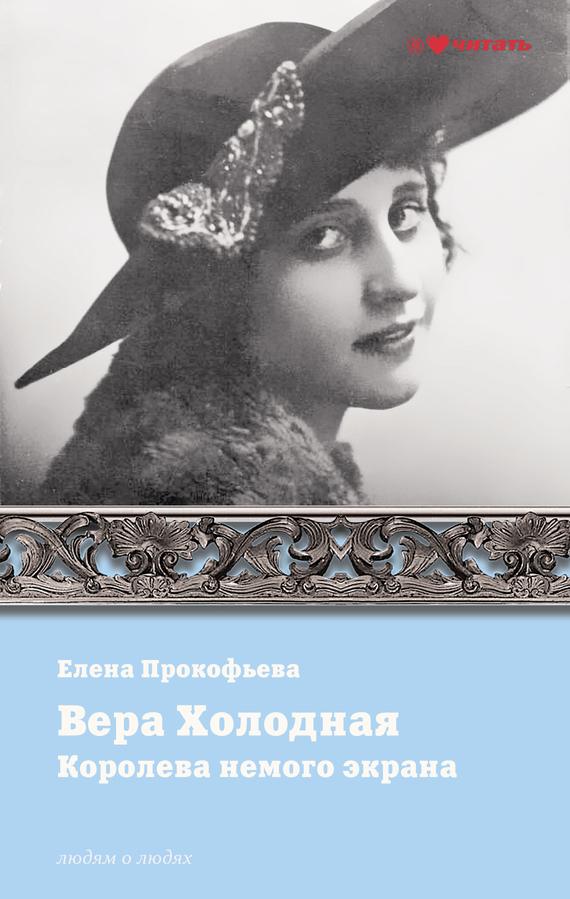 Елена Прокофьева Вера Холодная. Королева немого кино