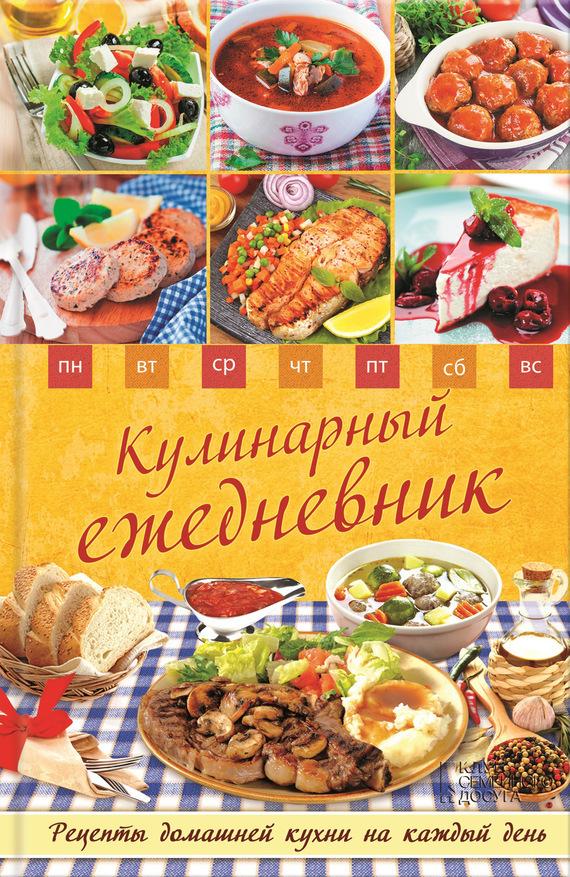 Отсутствует Кулинарный ежедневник. Рецепты домашней кухни на каждый день отсутствует быстрые рецепты на каждый день