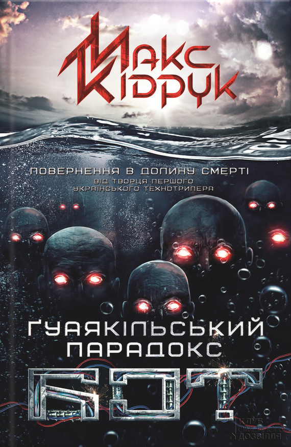 захватывающий сюжет в книге Максим Кидрук