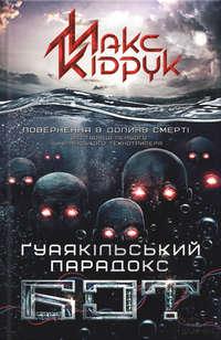 Кидрук, Максим  - Бот. Ґуаякільський парадокс
