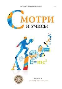 Мирошниченко, Евгений  - Смотри и учись!