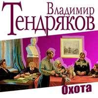 Тендряков, Владимир  - Охота
