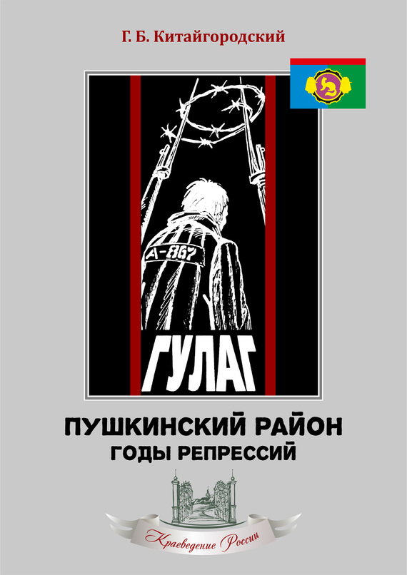Григорий Китайгородский Пушкинский район. Годы репрессий 12 часть дома пушкинский районе московский области