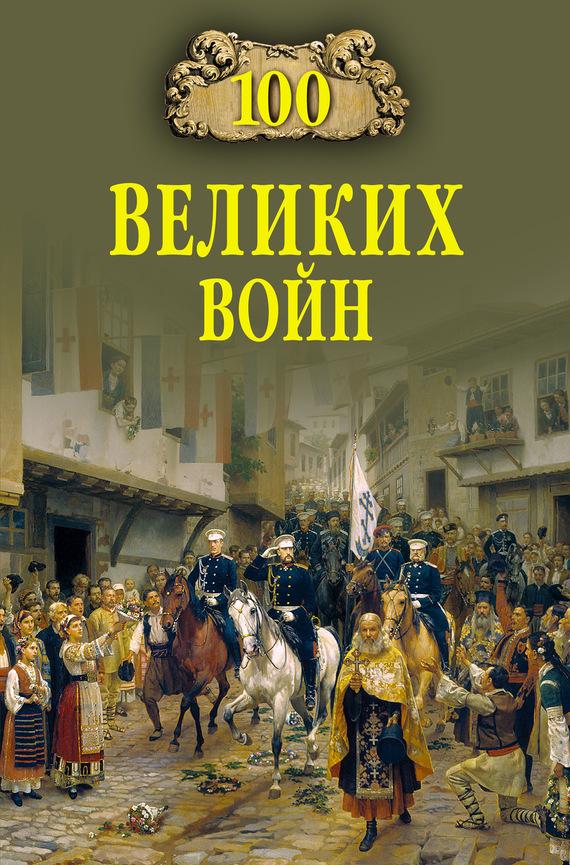 Скачать 100 великих войн бесплатно Борис Соколов