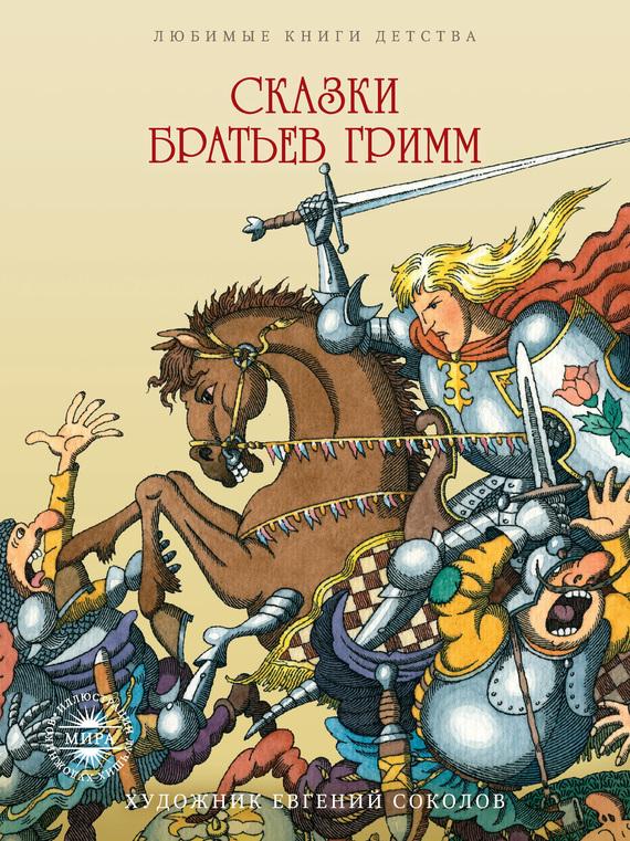 Братья Гримм Сказки братьев Гримм братья гримм братья гримм большая книга сказок