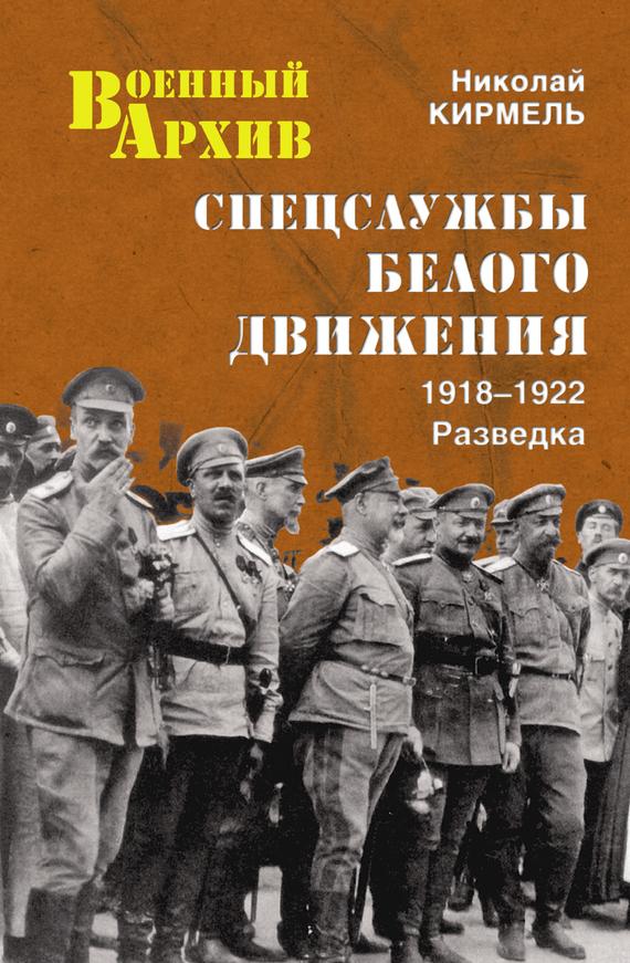 Николай Кирмель Спецслужбы Белого движения. 1918–1922. Разведка
