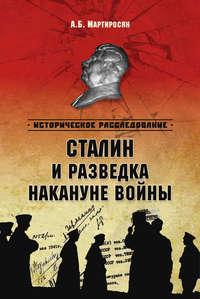 Мартиросян, Арсен  - Сталин и разведка накануне войны
