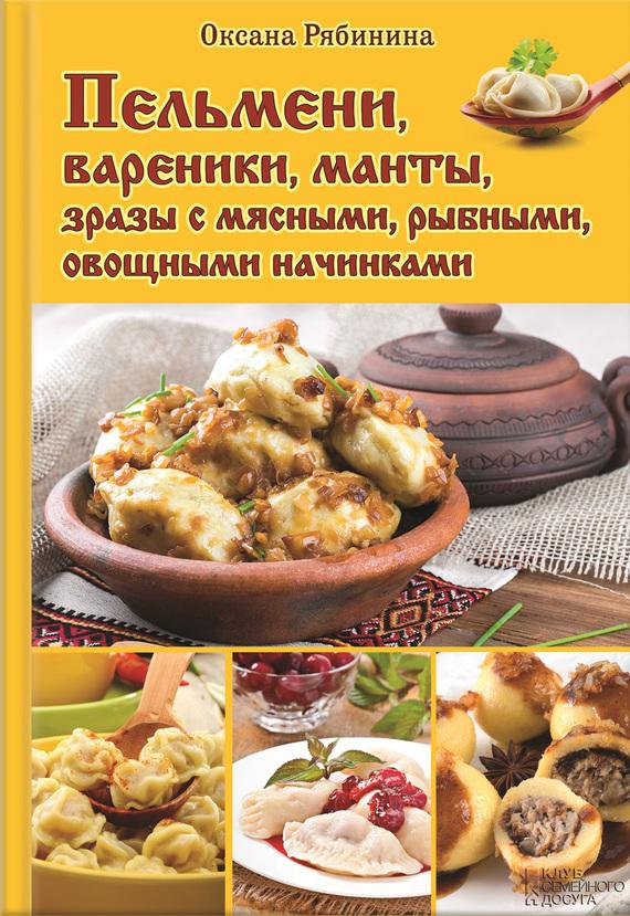 Оксана Рябинина Пельмени, вареники, манты, зразы с мясными, рыбными, овощными начинками л а лагутина с в лагутина пельмени и вареники