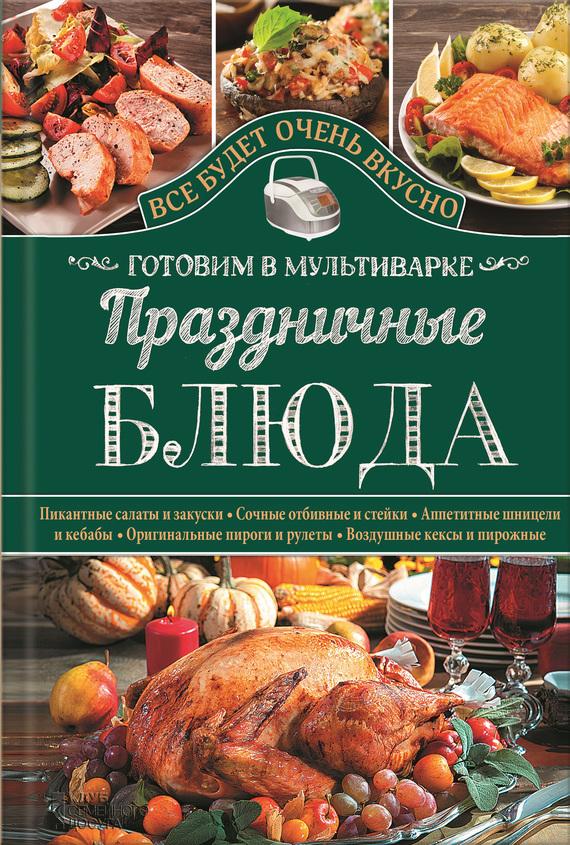 Светлана Семенова Праздничные блюда. Готовим в мультиварке цена и фото