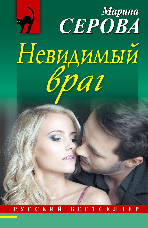 Книги серовой скачать бесплатно fb2