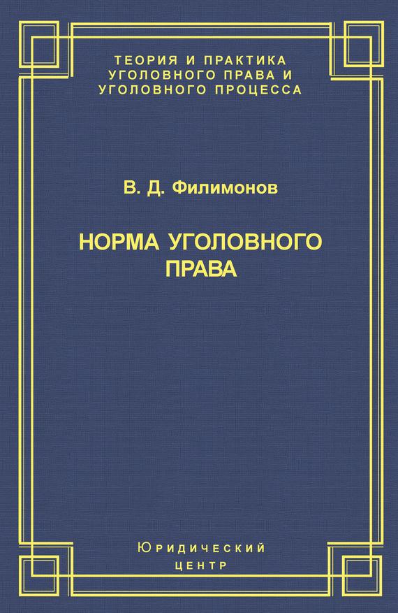 В. Д. Филимонов Норма уголовного права статьи по методологии и толкованию уголовного права