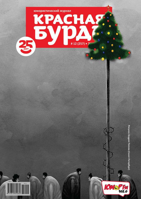 Отсутствует Красная бурда. Юмористический журнал №12 (257) 2015 отсутствует красная бурда юмористический журнал 03 248 2015