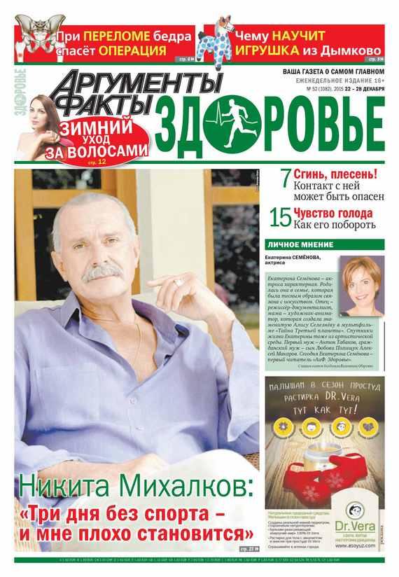 Аргументы и факты. Здоровье. №52/2015 от ЛитРес