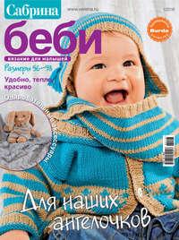 «Бурда», ИД  - Сабрина беби. Вязание для малышей. №1/2016