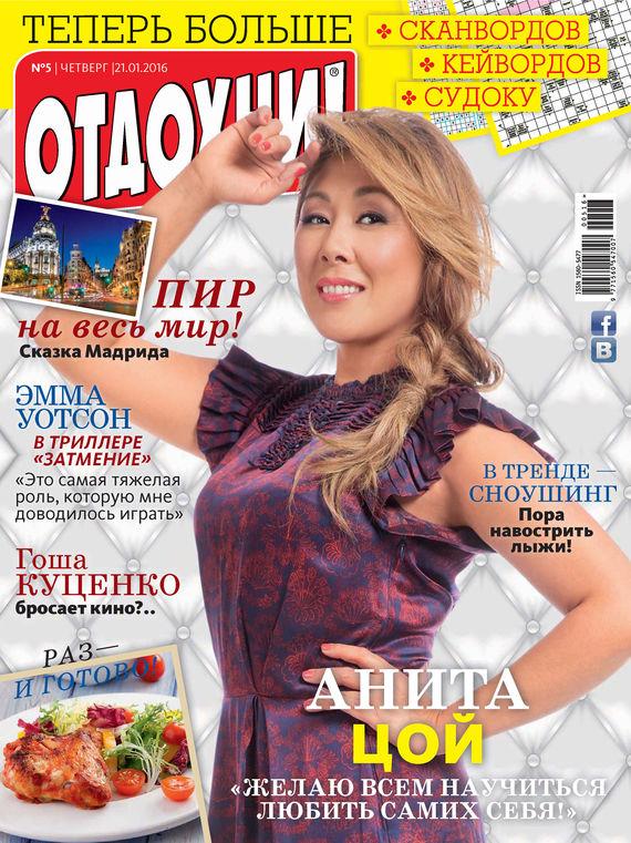 ИД «Бурда» Журнал «Отдохни!» №05/2016 ид бурда журнал отдохни 44 2014