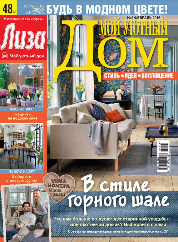 ИД «Бурда» Журнал «Лиза. Мой уютный дом» №02/2016 ид бурда журнал новый дом 06 2015