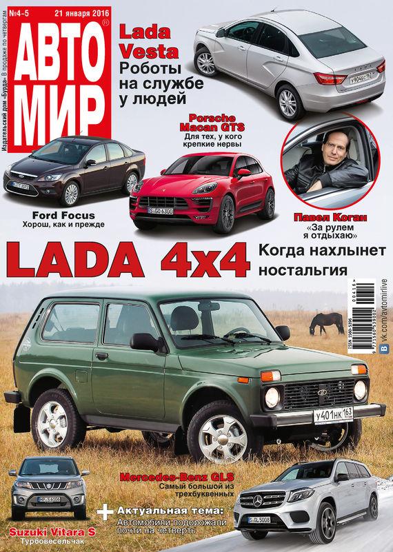 ИД «Бурда» АвтоМир №04-05/2016 отсутствует автомир 36 2017