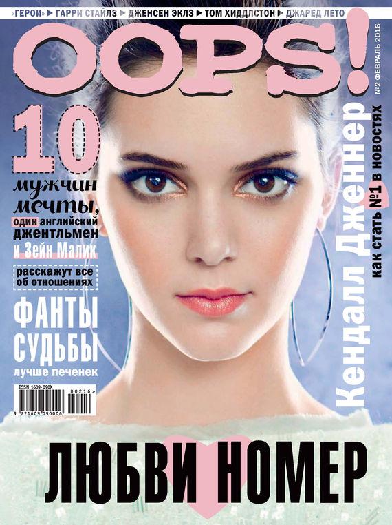 ИД «Бурда» Журнал Oops! №02/2016 ид бурда журнал oops 03 2016