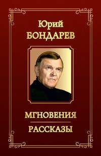 Бондарев, Юрий  - Мгновения. Рассказы (сборник)
