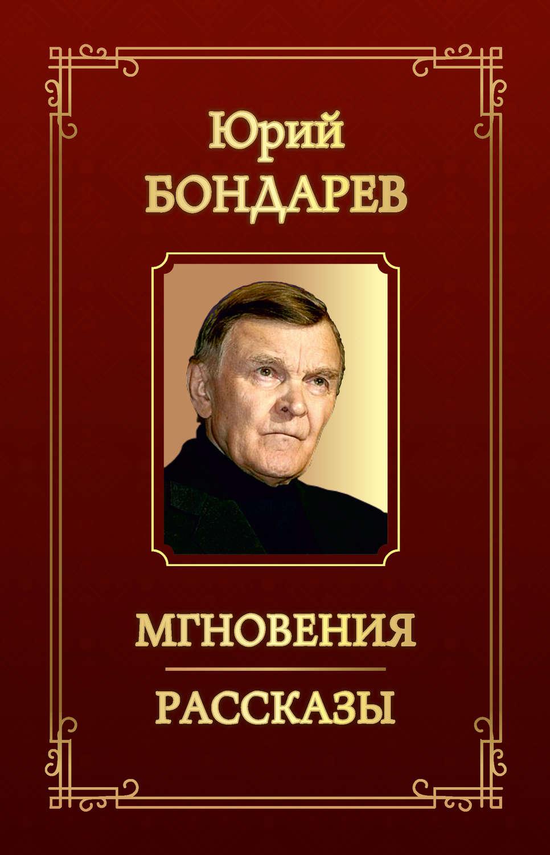 Книги юрия бондарева скачать бесплатно