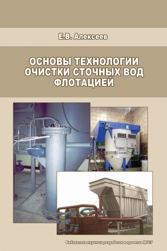 Е. В. Алексеев Основы технологии очистки сточных вод флотацией связь на промышленных предприятиях