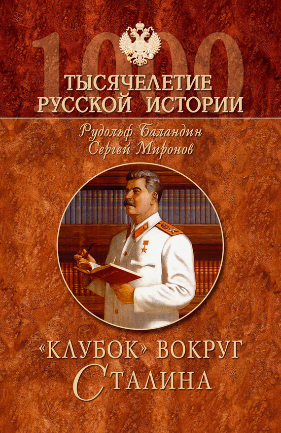 Рудольф Баландин, Сергей Миронов - «Клубок» вокруг Сталина