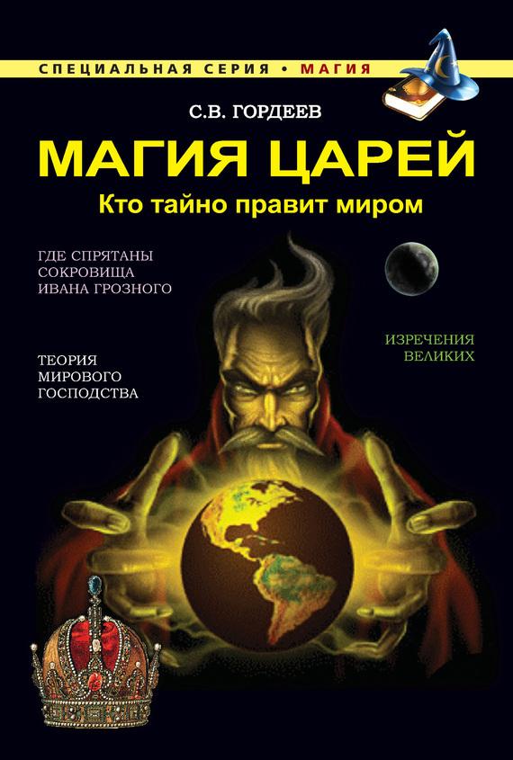 интригующее повествование в книге Сергей Гордеев