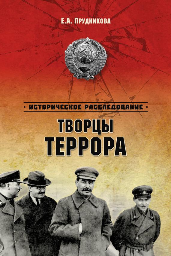 Елена Прудникова Творцы террора сталинские репрессии черные мифы и факты