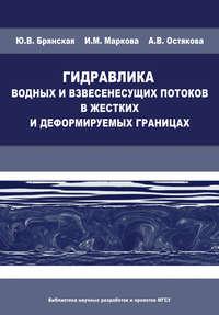 Маркова, И. М.  - Гидравлика водных и взвесенесущих потоков в жестких и деформируемых границах