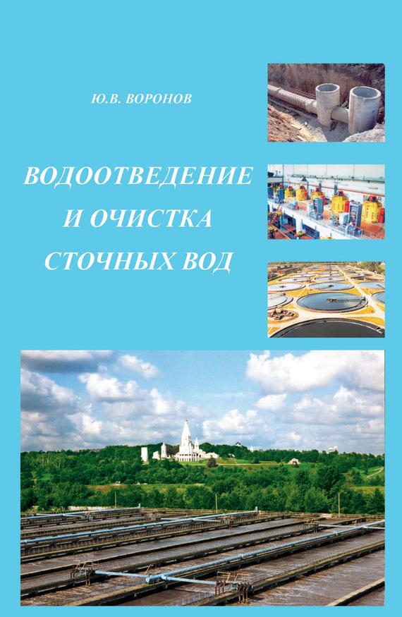 Ю. В. Воронов Водоотведение и очистка сточных вод