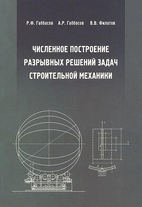захватывающий сюжет в книге А. Р. Габбасов